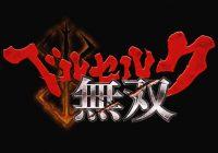 [E3 2016] Berserk Musou annoncé sur PS4, PSVita et PC