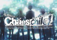 Une date de sortie pour Chaos;Child sur PlayStation 4 et PlayStation Vita