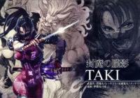 SoulCalibur VI : Taki confirmée par le leak d'un nouveau trailer