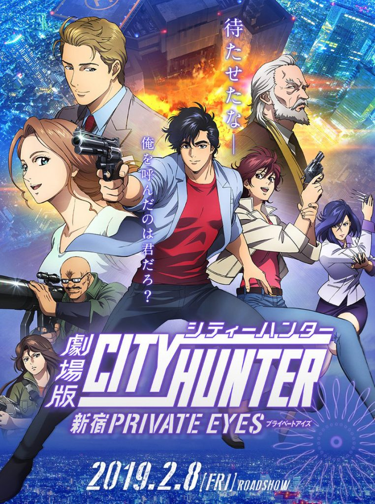 City Hunter Shinjuku Private Eyes