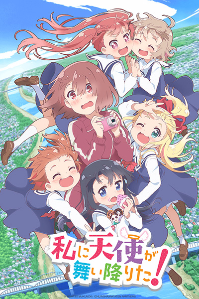 WATATEN! an Angel Flew Down to Me affiche
