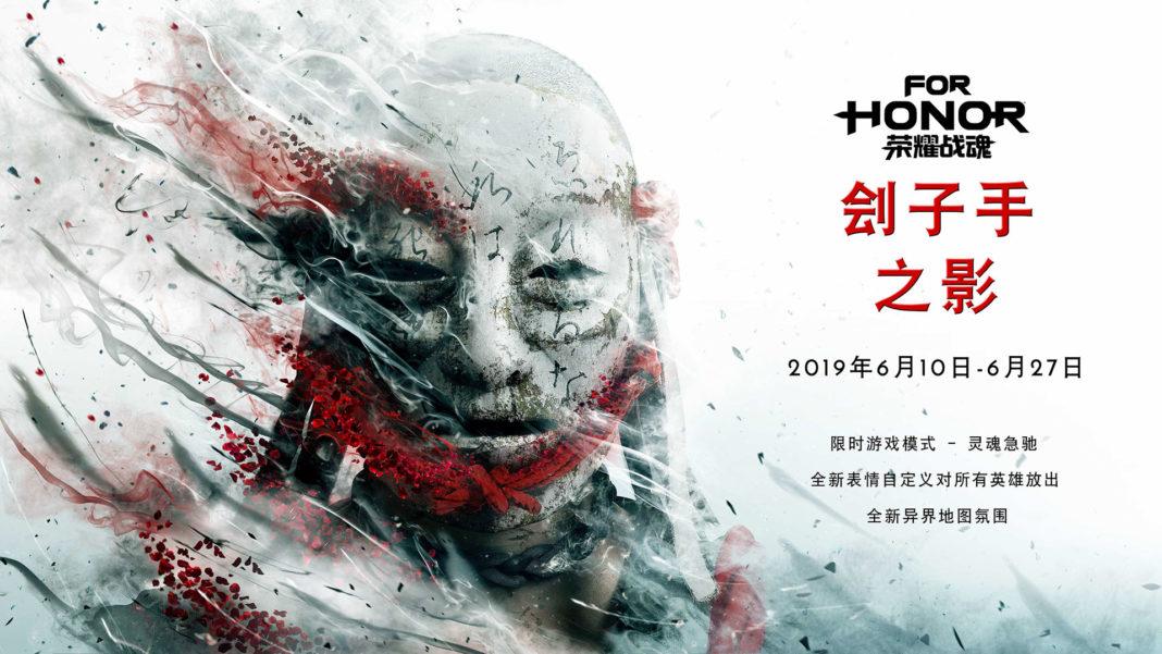For Honor ka_Hero_Sakura_Event_e3_190610_2_1560177427.15pm_SCH