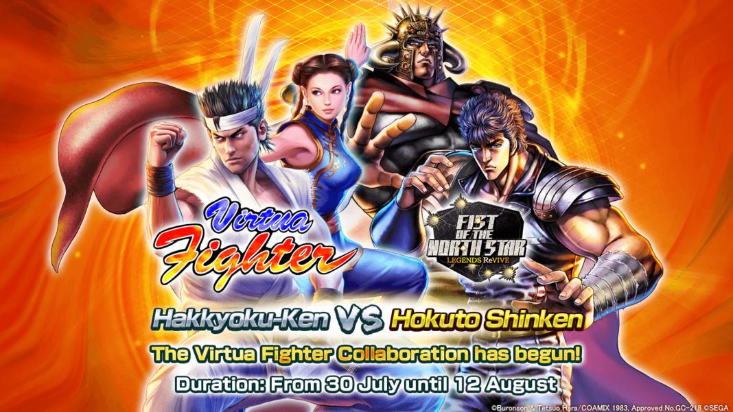 Fist-of-the-North-Star-LR-VF-Event-Key-Visual