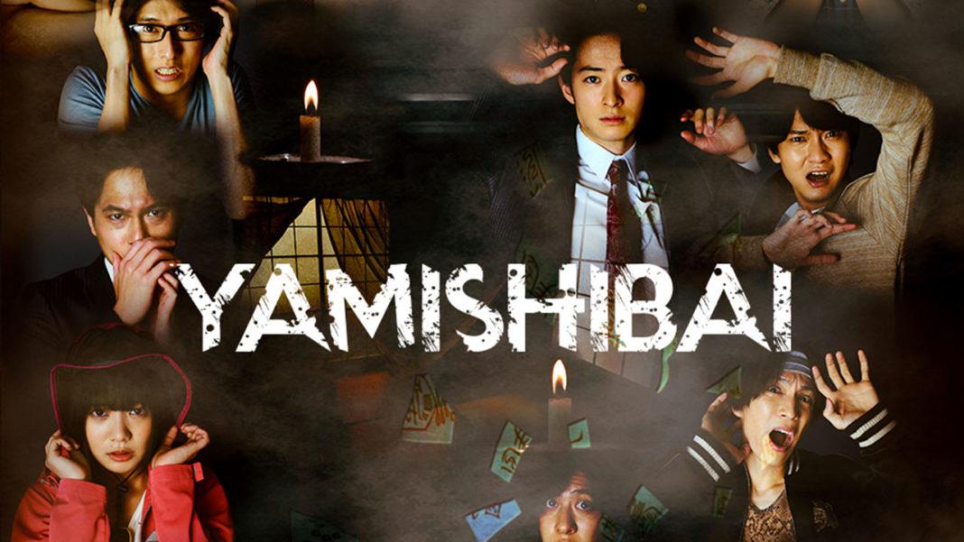 Yamishibai