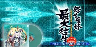 DoDonPachi-SaiDaiouJou-01